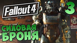 Fallout 4 прохождение. Часть 3 - СИЛОВАЯ БРОНЯ
