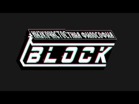 #BLOCK VIBE ХАОС B2B 26.05.17 LIVE