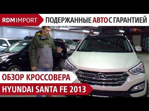 Hyundai Santa Fe 2013 год 2.2 л Дизель Без пробега по РФ от РДМ Импорт