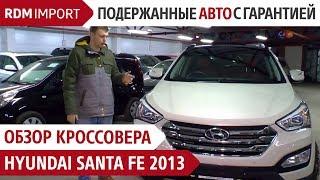 Hyundai Santa Fe 2013 год 2.2 л Дизель Без пробега по РФ от РДМ-Импорт
