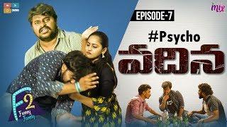 Psycho Vadhina    EP 07    F2    Funny Family    Tamada Media