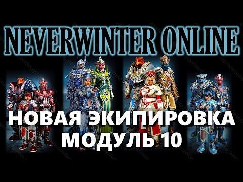 Видео NEVERWINTER ONLINE - Новая экипировка   Модуль 10