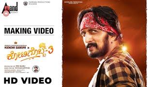 Kotigobba 3 | Making Video HD | Sudeepa |Ashika | Madonna | Arjun Janya |ShivaKarthik |Soorappa Babu