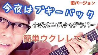 おしゃれ曲代表ーー!オザケン+スチャダラパーの今夜なブギーバックを...