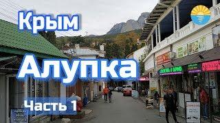 Крым. Алупка. Море, цены, отель. Часть 1.