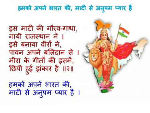 Hum ko apne Bharat ki mati se  हमको अपने भारत की, माटी से  Patriotic songs