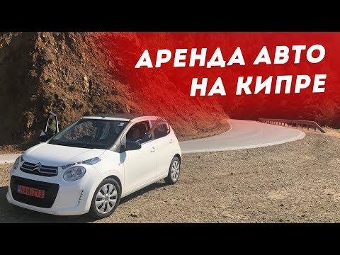 Как арендовать машину на Кипре БЕЗ ЗАЛОГА? Аренда авто на Кипре