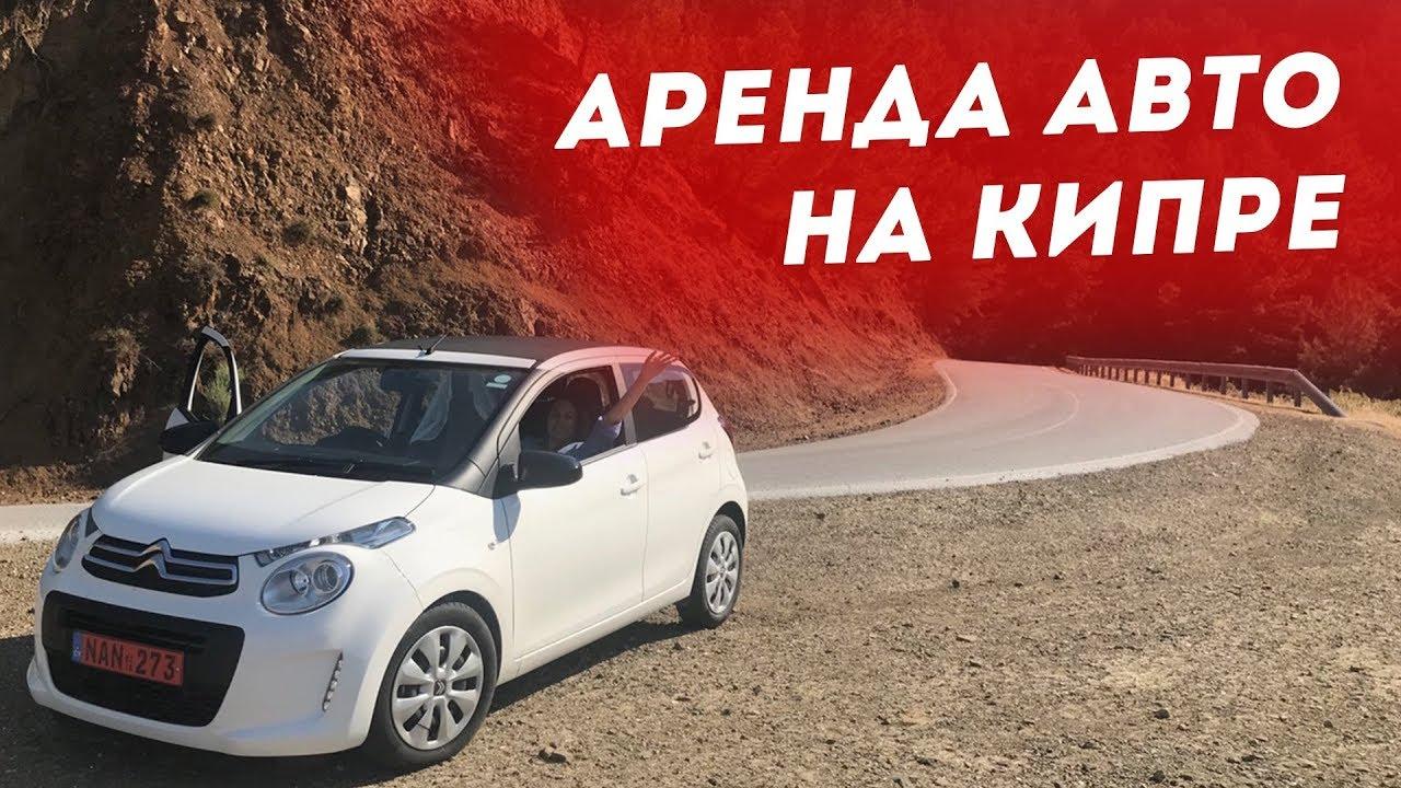 аренда авто кипр без франшизы без залога кредит пенсионный без отказа