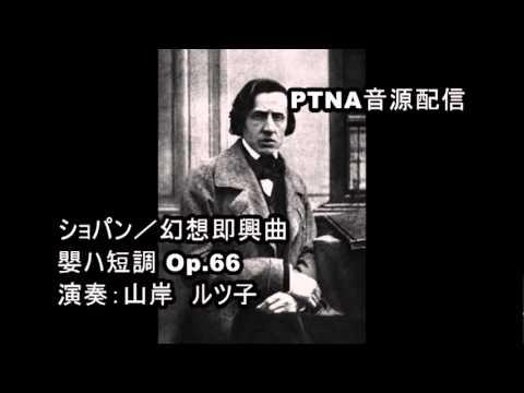 ショパン/幻想即興曲 嬰ハ短調 Op.66/演奏:山岸 ルツ子