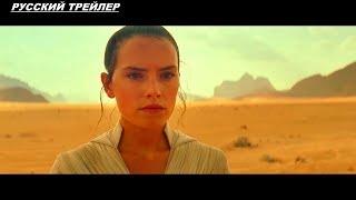Звёздные Войны  Эпизод 9 — (Русский трейлер) 2019