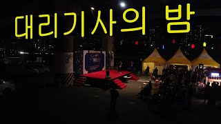 대리운전기사의밤 - 금요일카카오원플[외각으로빙빙][대구…