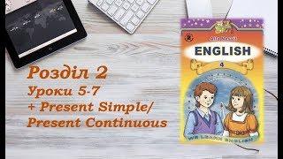 Англійська мова (4 клас) Алла Несвіт / Розділ 2 (Уроки 5-7) + Present Simple/ Present Continuous