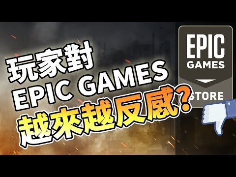 為什麼玩家對 Epic Games 越來越反感?|RAZER 北海巨妖耳機抽獎