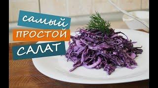 САЛАТ ИЗ СИНЕЙ КАПУСТЫ / банально ПРОСТО, но очень вкусно!!