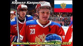 КИРИЛЛ КАПРИЗОВ #ОЛИМПИЙСКИЙ ЧЕМПИОН 2018 Достижения в хоккее