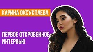 Карина Оксукпаева о Yuframe, семье, собственном бизнесе, дружбе и Байзаковой | Рауана Кокумбаева