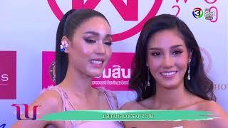ผู้หญิงถึงผู้หญิง    มิสไทยแลนด์เวิลด์ 2018   23-07-61   Ch3Thailand
