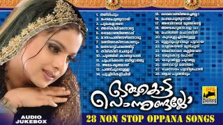 Malayalam Nonstop Oppana Songs | Orukotta Ponnundallo | Old Mappila Pattukal | Jukebox