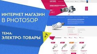 Урок 1  Интернет магазин на Photoshop(, 2016-08-29T08:00:01.000Z)