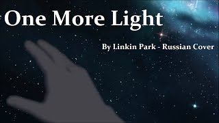 【Аниме Клип】|...One More Light...| By Linkin Park 「Russian Cover 」