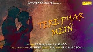 Tere Pyar Mein Reema Ojha Alishgo Mp3 Song Download