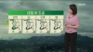 9시뉴스 강아랑기상캐스…