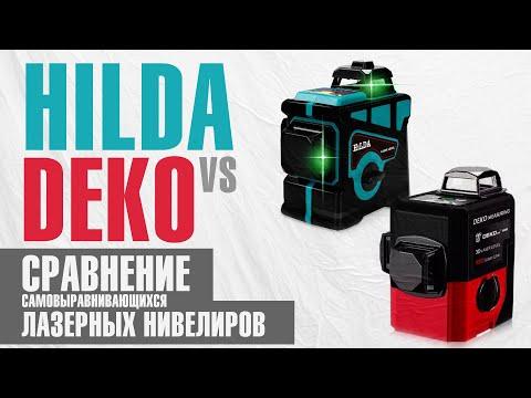 Сравнение DEKO и HiLDA - китайских автовырвнивающихся лазерных нивелиров 360град. 12 линий