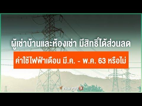 ผู้เช่าบ้านและห้องเช่า มีสิทธิ์ได้ส่วนลดค่าใช้ไฟฟ้าเดือน มี.ค. - พ.ค. 63 หรือไม่