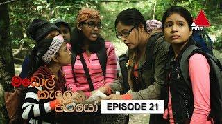 මඩොල් කැලේ වීරයෝ | Madol Kele Weerayo | Episode - 21 | Sirasa TV Thumbnail