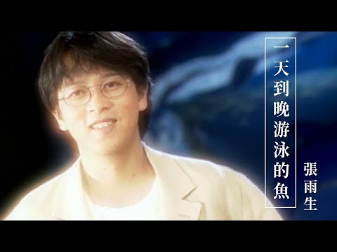 張雨生 Tom Chang -   一天到晚游泳的魚  (official 官方完整版MV)
