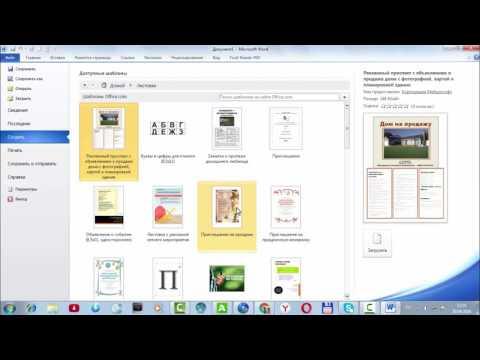 Microsoft Word Как создать, открыть и сохранить документ