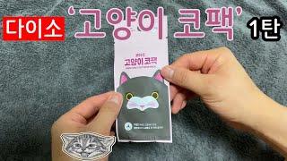 고양이코팩 1탄