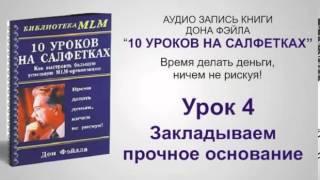 10 уроков на салфетках Урок 4
