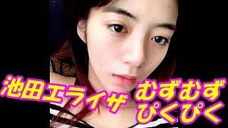女優・モデルの池田エライザさんの動画です。