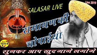 लखबीर सिंह  लखा Ram Siya Ram Siya Ram SIYA Ram || SALASAR  LIVE  RAMAYAN  CHOPAIYA  ASMEDIA LIVE