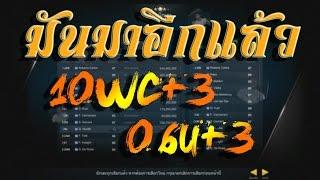 fifa online3 ม นมาอ กแล ว เป ดการ ด 10wc 3 06u 3