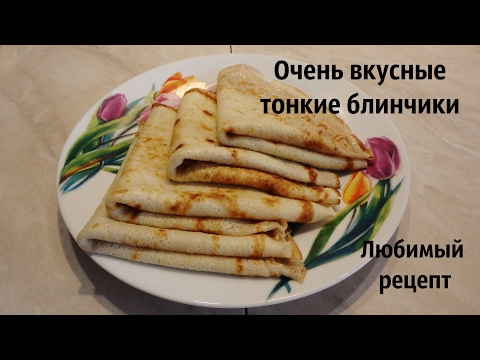 Приготовить Тонкие БЛИНЫ на молоке/ Любимый РЕЦЕПТ онлайн видео