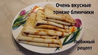 Тонкие БЛИНЫ на молоке/ Любимый РЕЦЕПТ!