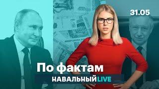 🔥 Как спасают рейтинг Путина. Беглов-самовыдвиженец. 200 рублей в день на пенсионера
