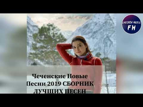 ЧЕЧЕНСКИЕ ХИТЫ 2019 - СВЕЖИЕ НОВИНКИ! СБОРНИК ЛУЧЩИХ ПЕСЕН 2019