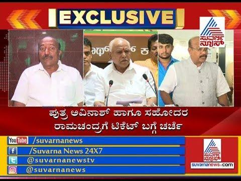 Umesh Jadhav Meets BS Yeddyurappa Over Chincholi By-Polls, Seeks Ticket For His Family Members
