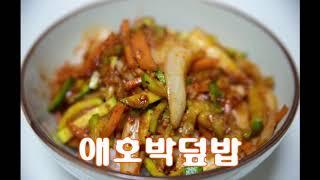 매콤 달달한 애호박덮밥 만들기(feat. 덮밥 요리)
