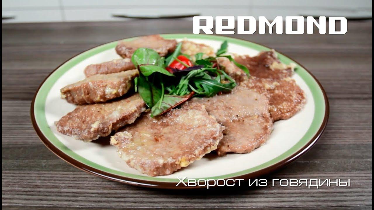 приготовить говядину в мультиварке быстро и вкусно рецепты