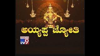 ಮಕರ ಜ್ಯೋತಿ ನೋಡಿ | #Shabarimale Ayyappa Swamy Makara Jyothi Video