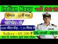Indian Navy Recruitment 2019//Join Indian Navy // 10th Pass Navy Vanacay // selection Process 2019