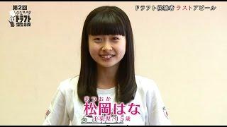 第2回AKB48グループドラフト会議 #10 松岡はな ラストアピール / AKB48[公式]