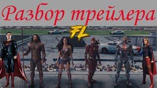 Разбор нового трейлера фильма Лига справедливости. Comic-Con. Кто пришёл к Альфреду?