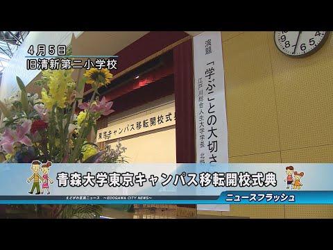 青森大学東京キャンパス 移転開校式典