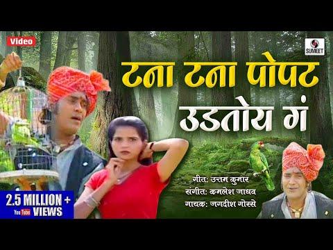 Tana Tana Popat Udtoy Ra - Marathi Lokgeet - Sumeet Music