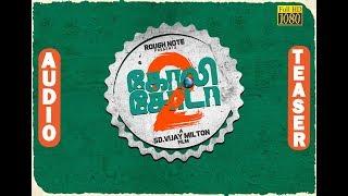 GoliSoda - 2 (GST) | Audio Teaser | SD Vijay Milton | Gautham Vasudev Menon | Samuthirakani thumbnail